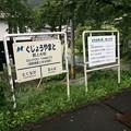 Photos: 郡上大和駅1