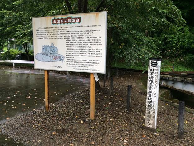 北濃駅8 ~転車台2~