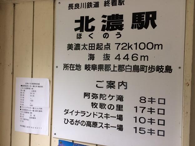 北濃駅14