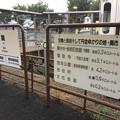Photos: 関駅11