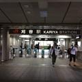 刈谷駅に到着