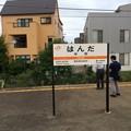 半田駅 停車