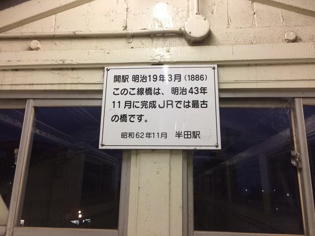 半田駅3 ~JR最古の跨線橋~