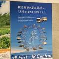 Photos: JR東海のポスター1 ~信州の観光列車~