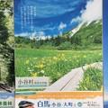 Photos: JR東海のポスター2 ~栂池~