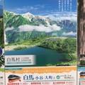 Photos: JR東海のポスター4 ~白馬~