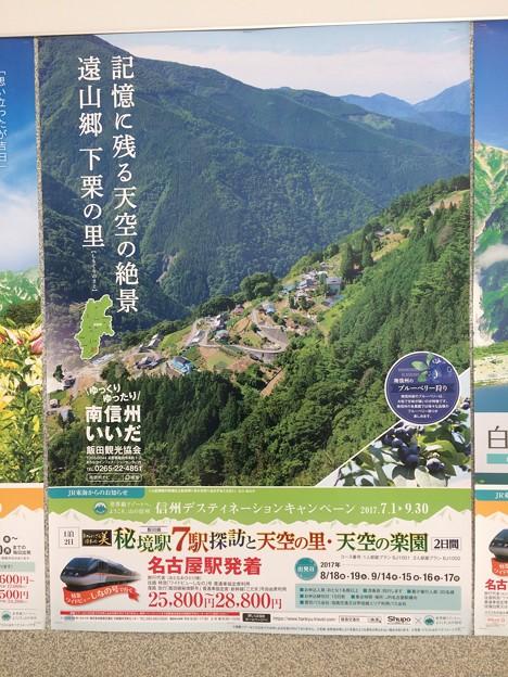 JR東海のポスター5 ~下栗の里~