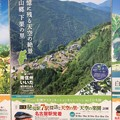 Photos: JR東海のポスター5 ~下栗の里~