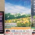 JR東海のポスター6 ~白馬2~