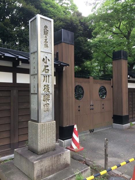 小石川後楽園 門