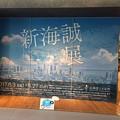Photos: 大岡信ことば館 新海誠展