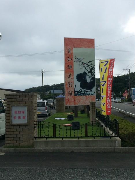 Photos: 崔如琢美術館1
