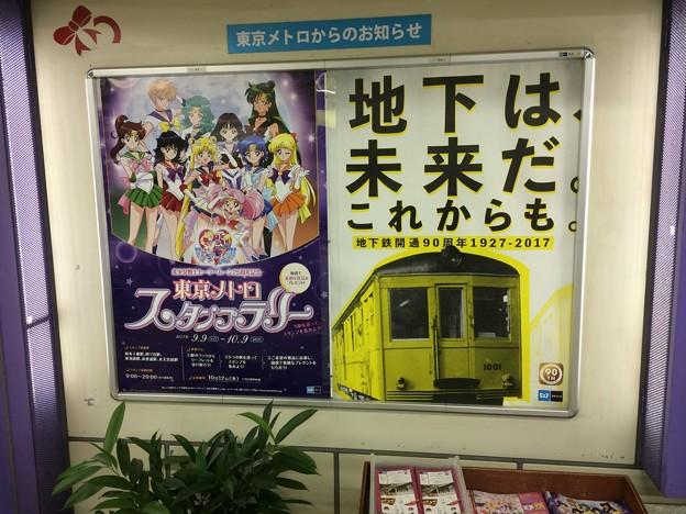 東京メトロ ポスター