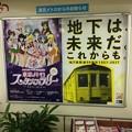 Photos: 東京メトロ ポスター