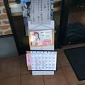 Photos: 内浦 松月1