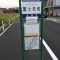 Photos: 臨時バス停 富士見町