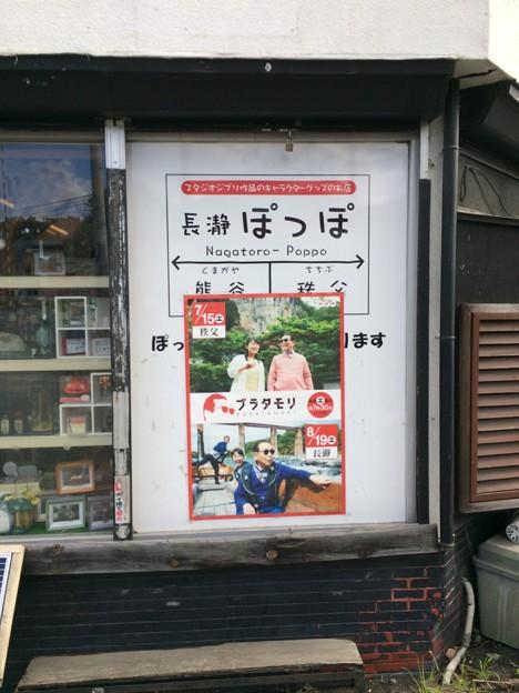 長瀞駅前1