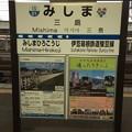 三島駅 駅名標