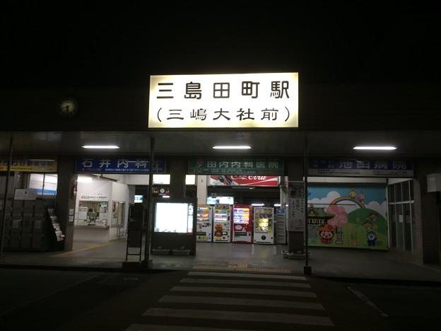伊豆箱根鉄道駿豆線 三島田町駅