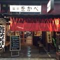 Photos: 近江ちゃんぽん発祥の店 をかべ