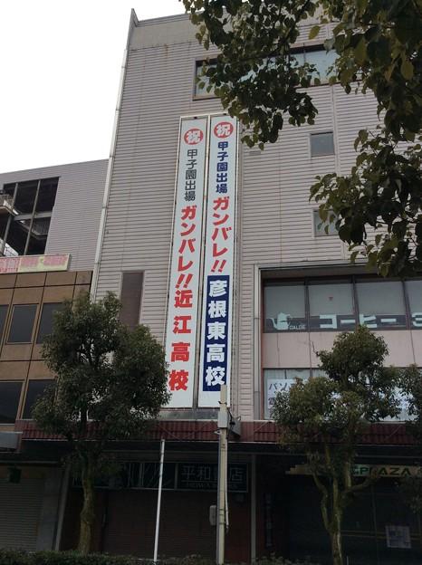 2018彦根駅6 ~甲子園出場~