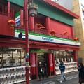 Photos: 神戸南京中華街14 ~ファミマも中華仕様~