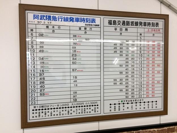 福島駅10 ~阿武隈急行線と福島交通飯坂線の時刻表~