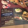 秋田名物まるごと膳3 ~お品書き~