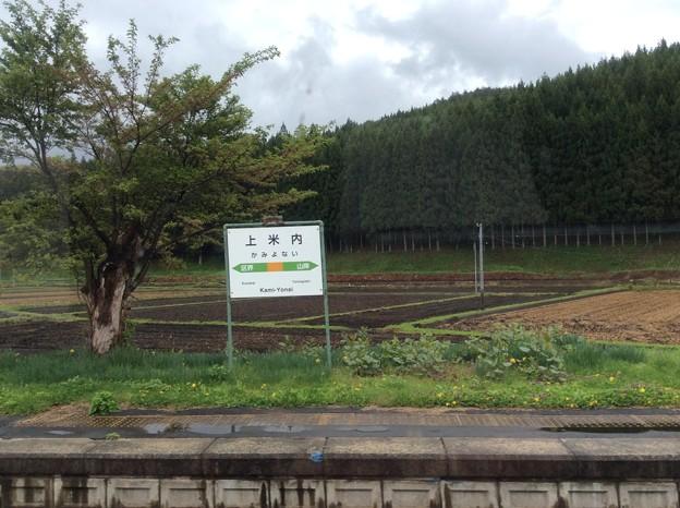 上米内駅2