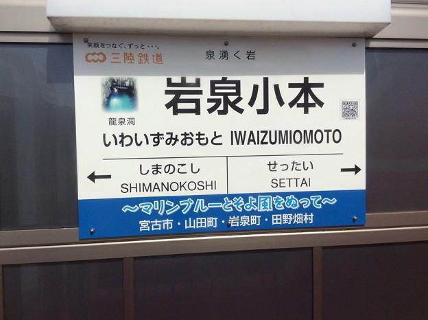 岩泉小本駅1
