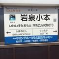 Photos: 岩泉小本駅1