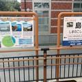 Photos: 島越駅