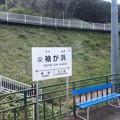Photos: 袖が浜駅