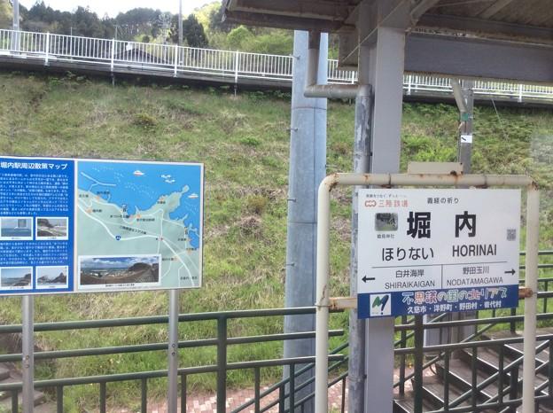 Photos: 堀内駅
