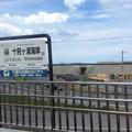 Photos: 十府ヶ浦海岸駅