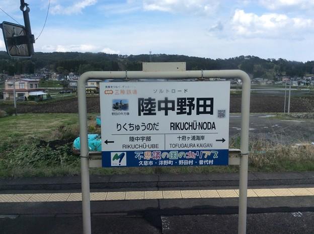 陸中野田駅
