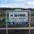 Photos: 陸中野田駅