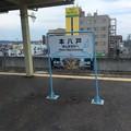 Photos: 本八戸駅