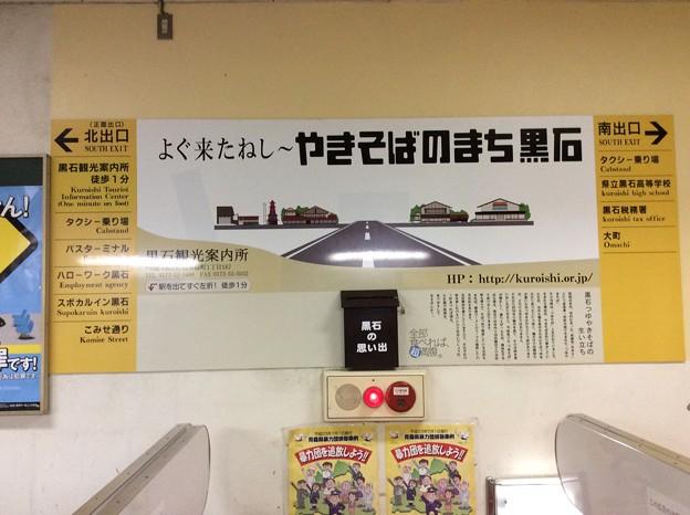 黒石駅4 ~やきそばのまち~