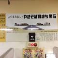 Photos: 黒石駅4 ~やきそばのまち~