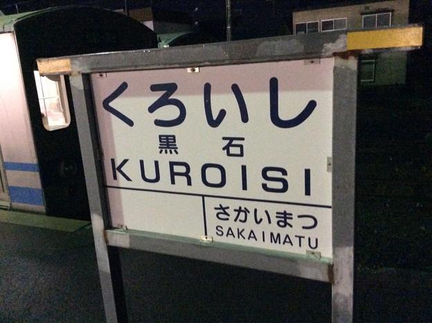 黒石駅6 ~駅名標~