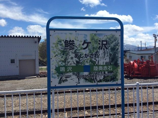 鯵ヶ沢駅3 ~駅名標~