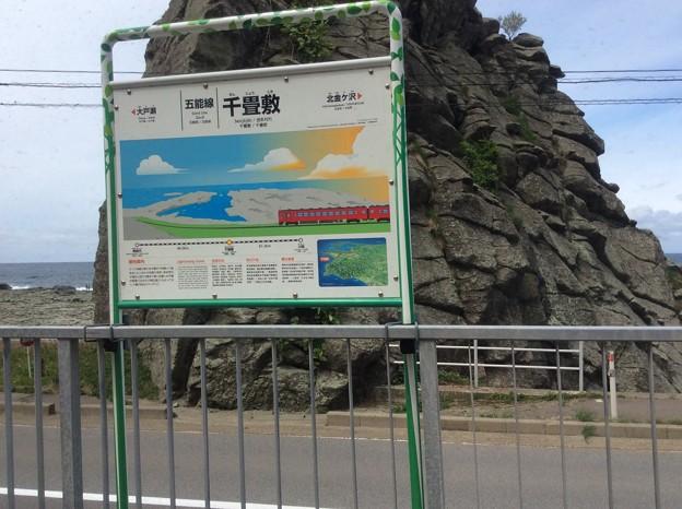 千畳敷駅1