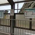 Photos: 千畳敷駅2