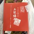 Photos: 五能線弁当