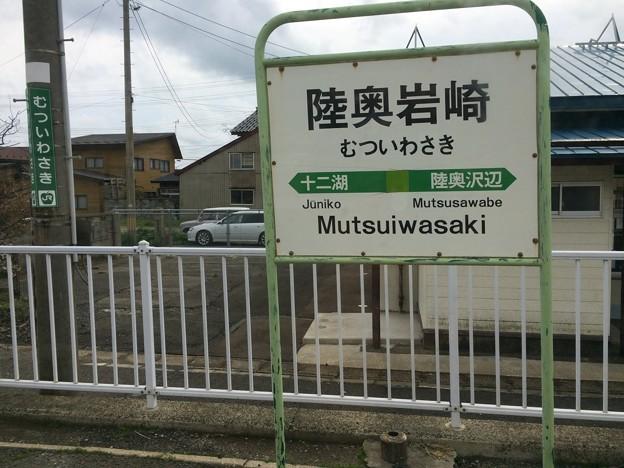 陸奥岩崎駅2
