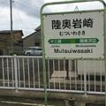Photos: 陸奥岩崎駅2