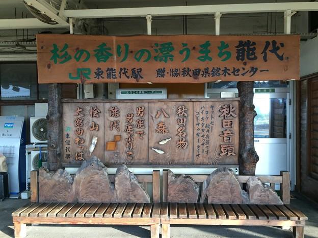 東能代駅5