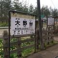 大野台駅1
