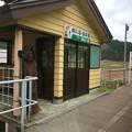 阿仁マタギ駅